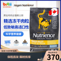 Nutrience哈根纽翠斯猫粮黑钻红肉鸡肉加拿大进口混合冻干高蛋白成幼老年用全猫粮 黑钻鸡肉全猫粮 11磅/5kg