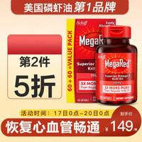 旭福Schiff 鱼油升级版美国南极磷虾油 omega3 虾青素DHA软化血管 南极磷虾油(鱼油升级版)350mg120粒