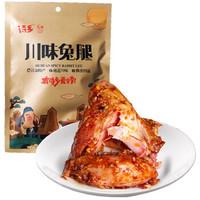 诗乡 香辣川味即食兔后腿 180g