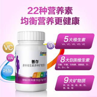 善存 复合维生素b多种营养素矿物质片 成人女士保健品80片 富含维生素c vc 新老包装随机发