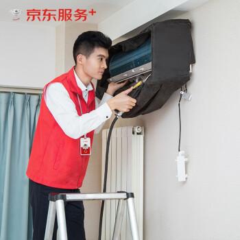 空調單臺掛機全拆洗  家電清洗 上門服務 家政保潔【贈140℃高溫蒸汽消毒】