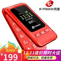 天语(K-TOUCH)T91 全网通老年手机翻盖老人学生手机老年机商务功能机大屏老人机 红色 电信版(支持2/3/4G电信卡打电话)