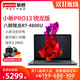 联想小新pro13 锐龙版R7八核高色域2.5K笔记本电脑4800轻薄便携学生女商务办公R5官方旗舰店正品 5299元