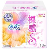 Sofy 苏菲 极上系列 裸感S卫生巾 量多日用 250mm 13片  *5件