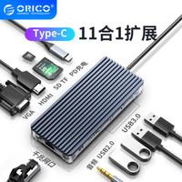 ORICO 奥睿科 Type-C扩展坞 11合一 PD 100W