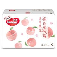 考拉海购黑卡会员:Huggies 好奇  婴儿纸尿裤 S62片