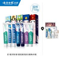 京东PLUS会员:YUNNANBAIYAO 云南白药 国粹plus+牙膏组合7支 710g+赠洗漱包旅行6件套 +凑单品