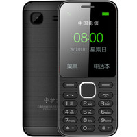 守护宝(上海中兴)CV28 直板按键 超长待机 电信2G老人手机 学生备用功能机 暮光黑