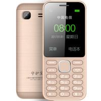 守护宝 (上海中兴) CV28 直板按键 超长待机 电信2G老人手机 学生备用功能机 华尔金
