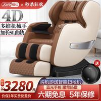 德国佳仁(JARE)按摩椅家用SL太空曲轨4D机械手豪华太空舱零重力多功能全身按摩椅 奢华版+蓝光手控器+蝴蝶枕