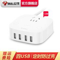 公牛(BULL) 插座/智能USB插座/插排/插线板/排插/接线板/拖线板 魔方 GN-U201T 1孔+4USB防过充全长1.5米