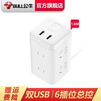 公牛(BULL) 插座/智能USB插座/插排/插线板/排插/接线板/拖线板 魔方 GNV-UU2126 双USB大魔方全长1.8米