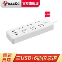 公牛(BULL) 插座/智能USB插座/插排/插线板/排插/接线板/拖线板 魔方 GN-B333U 6孔+3USB总控全长1.8米