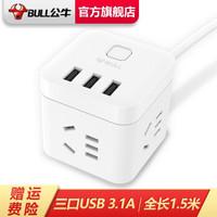 公牛(BULL) 插座/智能USB插座/插排/插线板/排插/接线板/拖线板 魔方 GN-U303U 3孔+3USB白魔方全长1.5米