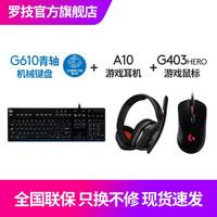 罗技(G)G403HERO有线游戏鼠标 机械配重竞技 RGB炫彩背光宏编程电竞吃鸡cf英雄联盟 G403有线版+G610青轴+A10耳机