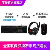 罗技(G)G403HERO有线游戏鼠标 机械配重竞技 RGB炫彩背光宏编程电竞吃鸡cf英雄联盟 G403有线版+G512键盘+A10耳机