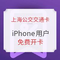 上海公共交通卡iPhone用户
