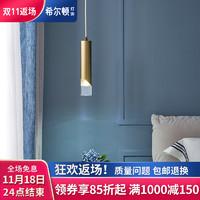希尔顿北欧灯具现代简约走廊轻奢吊灯卧室床头灯玄关极简灯饰网红