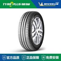 米其林轮胎 185/60R15 88H ENERGY XM2 + 韧悦 正品包安装
