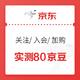 移动专享:京东 金龙鱼自营旗舰店 跨界狂欢瓜分千万京豆 实测领到80京豆