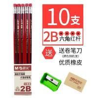 M&G 晨光 35715 2B铅笔 10支 送卷笔刀+橡皮