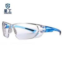 XINGGONG 星工  防沙尘飞溅防雾骑行运动防护眼镜 XGY-8
