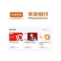 移动专享:平安银行 1分钱限时购券