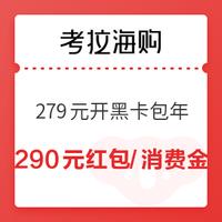 考拉海购  279元黑卡会员包年 可得开卡礼