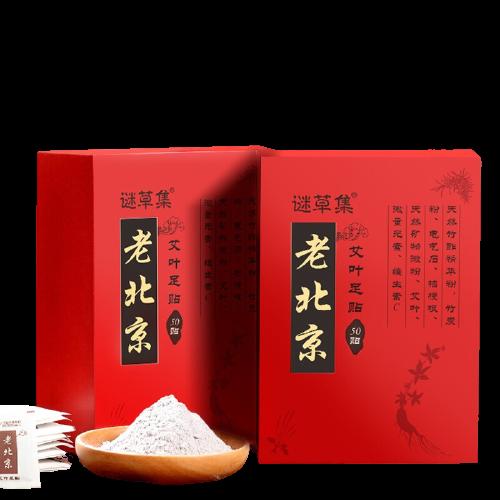 MICAOJI 谜草集 艾叶足贴 50贴/盒
