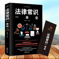 《法律常识一本全》法律类书籍