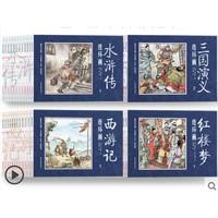 《中国古典四大名著连环画》全48册