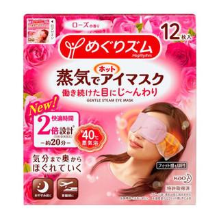 日本进口 花王/KAO蒸汽眼罩 睡眠眼罩 玫瑰香12片/盒 愉悦放松 舒缓眼部 *2件