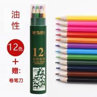 M&G 晨光 AWP34309 水溶性彩色铅笔 12色 送卷笔刀