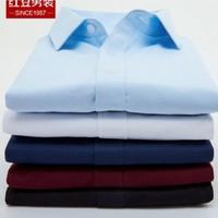 Hodo 红豆 HWS5C8329-WI 男士衬衫