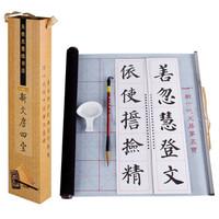 GuangBo 广博 QT020 文房四宝套装(水洗布毛笔瓷砚临摹帖)5件套 *4件