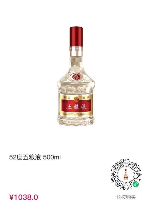 cdf会员购年货节 五粮液 普五第八代 52度浓香型白酒 500ml