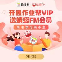 作业帮VIP年卡+蜻蜓FM会员年卡