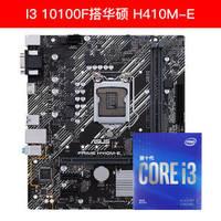 百亿补贴:intel 英特尔 i3-10100F 盒装CPU处理器 + ASUS 华硕 H410M-E 主板