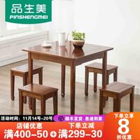 品生美 楠竹餐桌小方桌吃饭桌子茶桌小户型正方形简约楠竹餐桌椅 80四方桌 胡桃色(单个桌子)