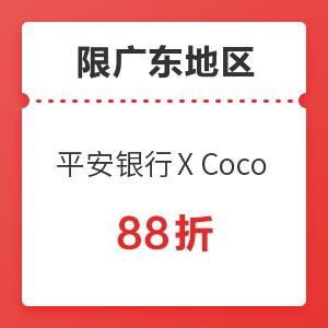 限广东地区 平安银行 X Coco都可