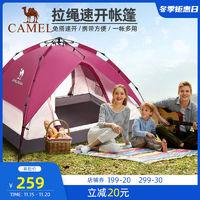 骆驼帐篷户外野营加厚3-4人自动野外露营防风防雨双人2人帐篷装备