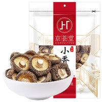 京荟堂 福建小香菇冬菇干 200g *4件