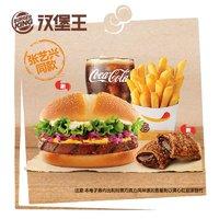 BURGER KING 汉堡王 狂派烤猪肘堡单人餐 单次电子券