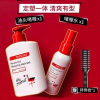 宣柔 男士定型塑性保湿啫喱水100ml/瓶
