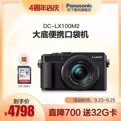 Panasonic 松下 DC-LX100M2GK 大底4K便携数码相机