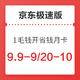 双11回血季、移动专享:京东极速版 平价集市 9.9-9元/9.9-5元/20-10元/30-10元 1毛钱开通省钱月卡