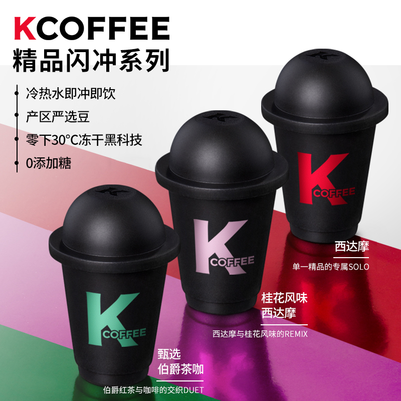 新品发售、小编精选 : 咖啡布局新升级!肯德基推出首款冻干速溶咖啡