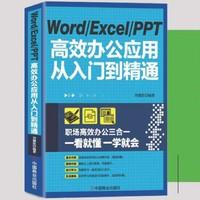 京东PLUS会员:《Word Excel PPT高效办公应用从入门到精通》