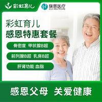 瑞慈体检 感恩特惠套餐 父母 中老年 全国多地适用