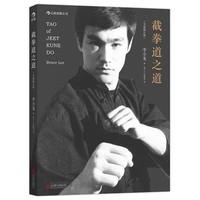 《截拳道之道》全新修订版  李小龙